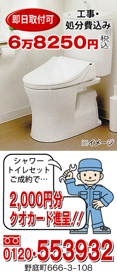 節水トイレ一式6万8250円