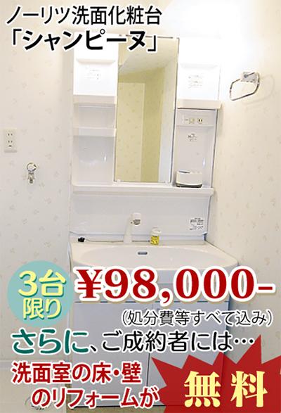 洗面室の内装無料!!