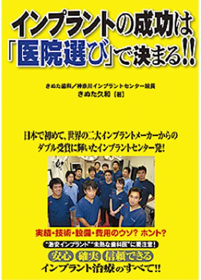 「インプラントの成功は『医院選び』で決まる!!」