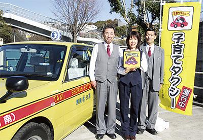 タクシーで子育て支援