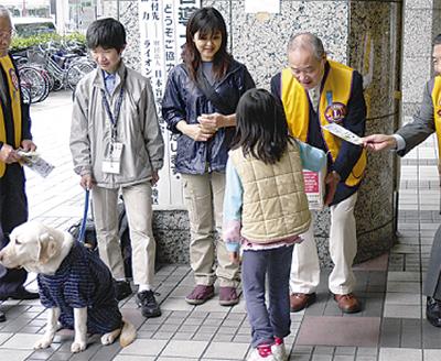 盲導犬育成で駅頭募金