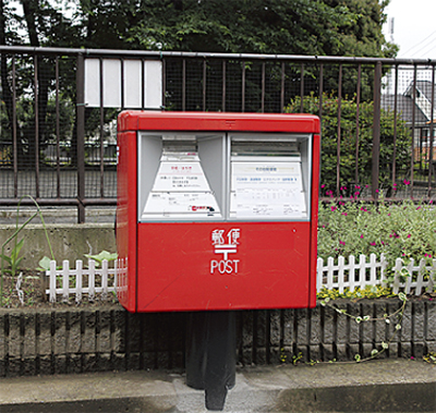 笹下に郵便ポスト新設