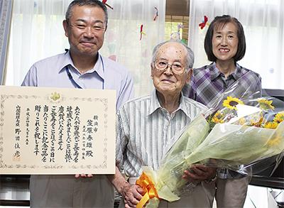 長寿を祝う記念行事