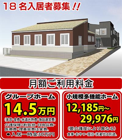 小菅ヶ谷1丁目に平成25年4月開設予定