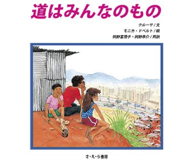 ベネズエラの絵本を翻訳