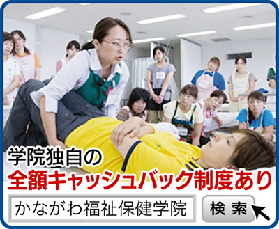 介護職員初任者研修上大岡駅前に開講!