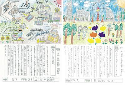 日下小児童2作品が受賞