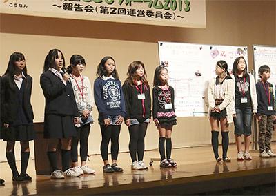 小中学生 地域活動を発表