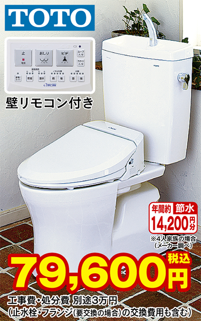 超節水トイレと温水洗浄暖房便座のセットが特別価格