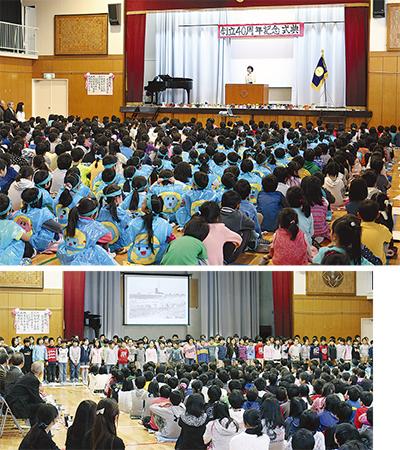 日野南小学校、40周年祝う