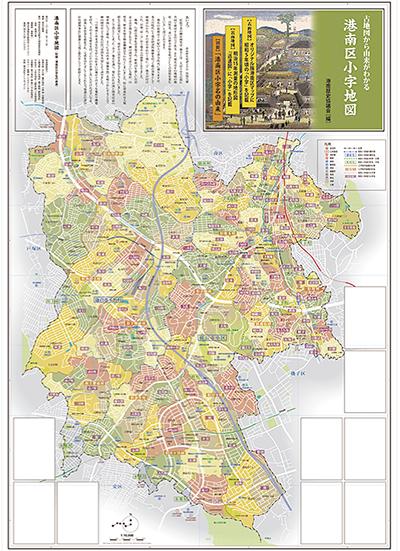 141の小字(こあざ)たどる地図出版