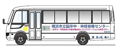 無料バスの運行を開始