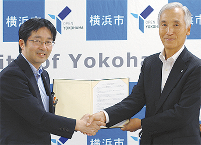 「横浜信金」と協定