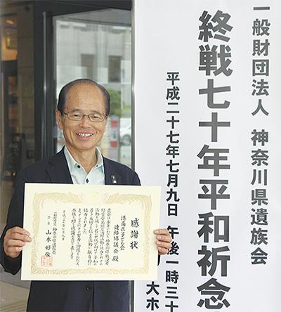 戦後70年を機に平和と横浜の繁栄を