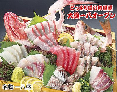 どっさり盛の大漁一八本日〜10/4ドリンク全品半額
