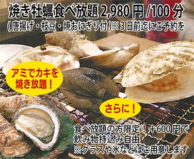 焼き牡蠣の食べ放題開始