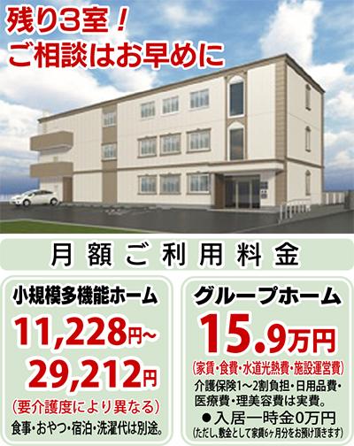 上大岡駅そばに12月オープン