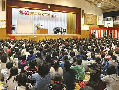 相武山小40周年を祝い