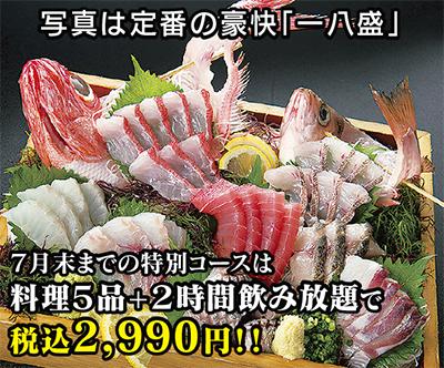 飲み放題付で2990円コース