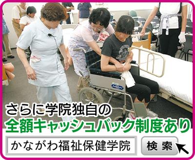 「介護の資格」7月生募集