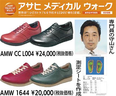「足と靴の相談会」