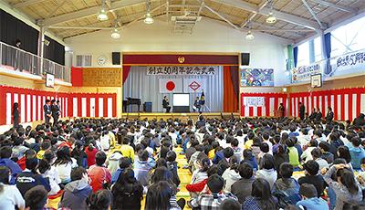 吉原小学校が創立50周年