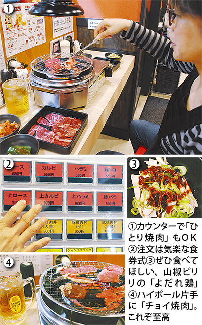 話題の「食券式」焼肉店