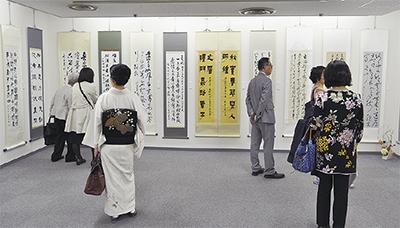 45周年記念し書道展