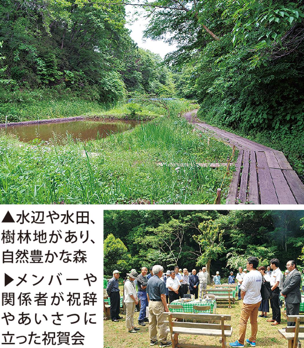 荒井沢市民の森 開園20周年