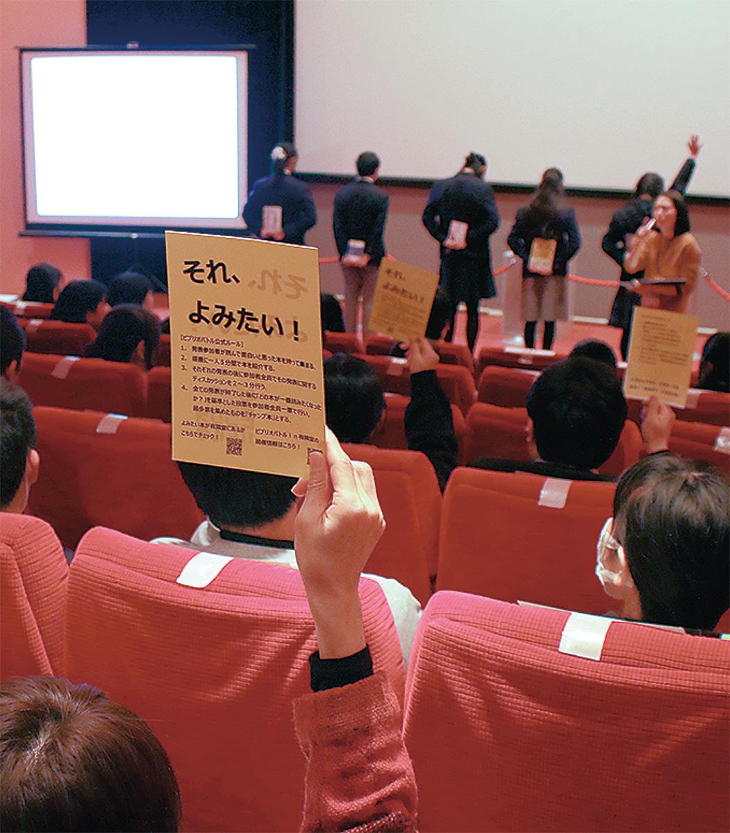 中高生が書評合戦