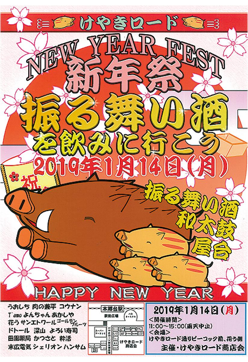 新年祝う振る舞い酒