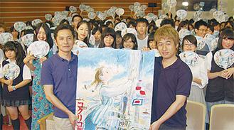 横浜の高校生限定の試写会も行われた