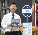 参加店の一つ「CRu」の村田育三マネージャー。店頭には「バス停」と「縁台」が設置されている