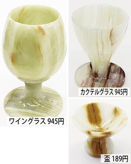 【大理石シリーズ】グラスのほか、インテリアとして飾っても素敵!