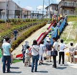 5月27日の開園式には多くの住民が集まった
