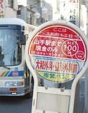 実験区間を知らせるバス停表示