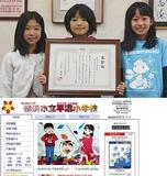 表彰状を受け取る発信隊の児童たち(上)と同校HP
