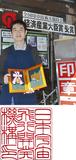 他大会でも数々の受賞歴を誇る大賀さん(上)、金賞を獲得した印(右)