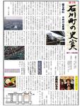 「石川町の史実」