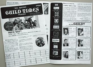 「GUILD TIMES」の創刊号は1000部限定で発行
