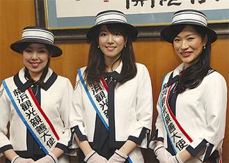 大使に選ばれた(左から)村岡さん、松平さん、高村さん