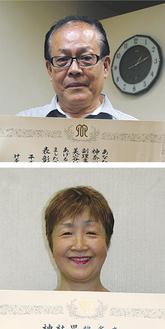 同賞受賞の鈴木さん(写真上)と武田さん