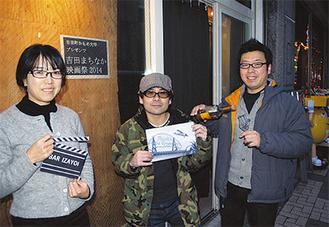 会場の十六夜スタジオの前で映画祭実行委員会のメンバーたち