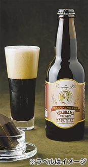 「クリオロエール」(税別580円)。深い香りとカカオの余韻が楽しめる大人のビール
