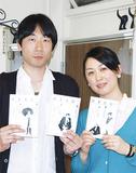 「はま太郎」を手にする星山さん(左)と成田さん