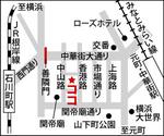 横浜市中区山下町146-2「元町中華街駅」より徒歩5分