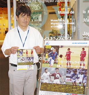 サッカー好きから企画のヒントを得た西脇さん