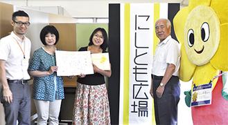 愛称発表で表彰された和田さん(中央)