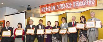 編集委員10人が表彰された