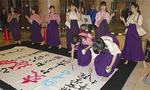 横浜女学院書道部が「交通安全」テーマにパフォーマンス